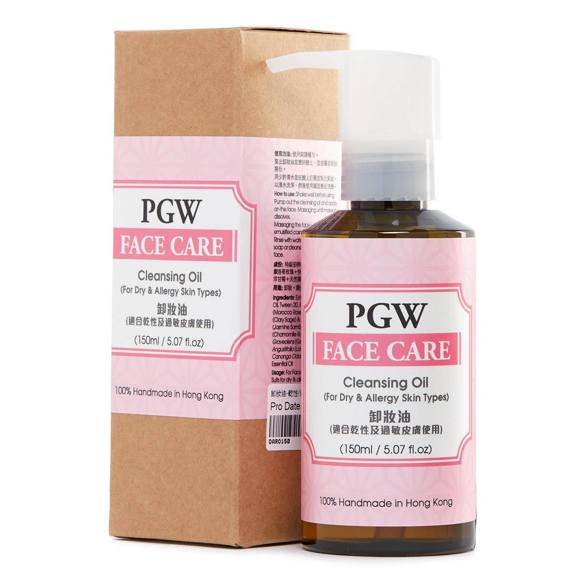 卸妝油-乾性及過敏皮膚