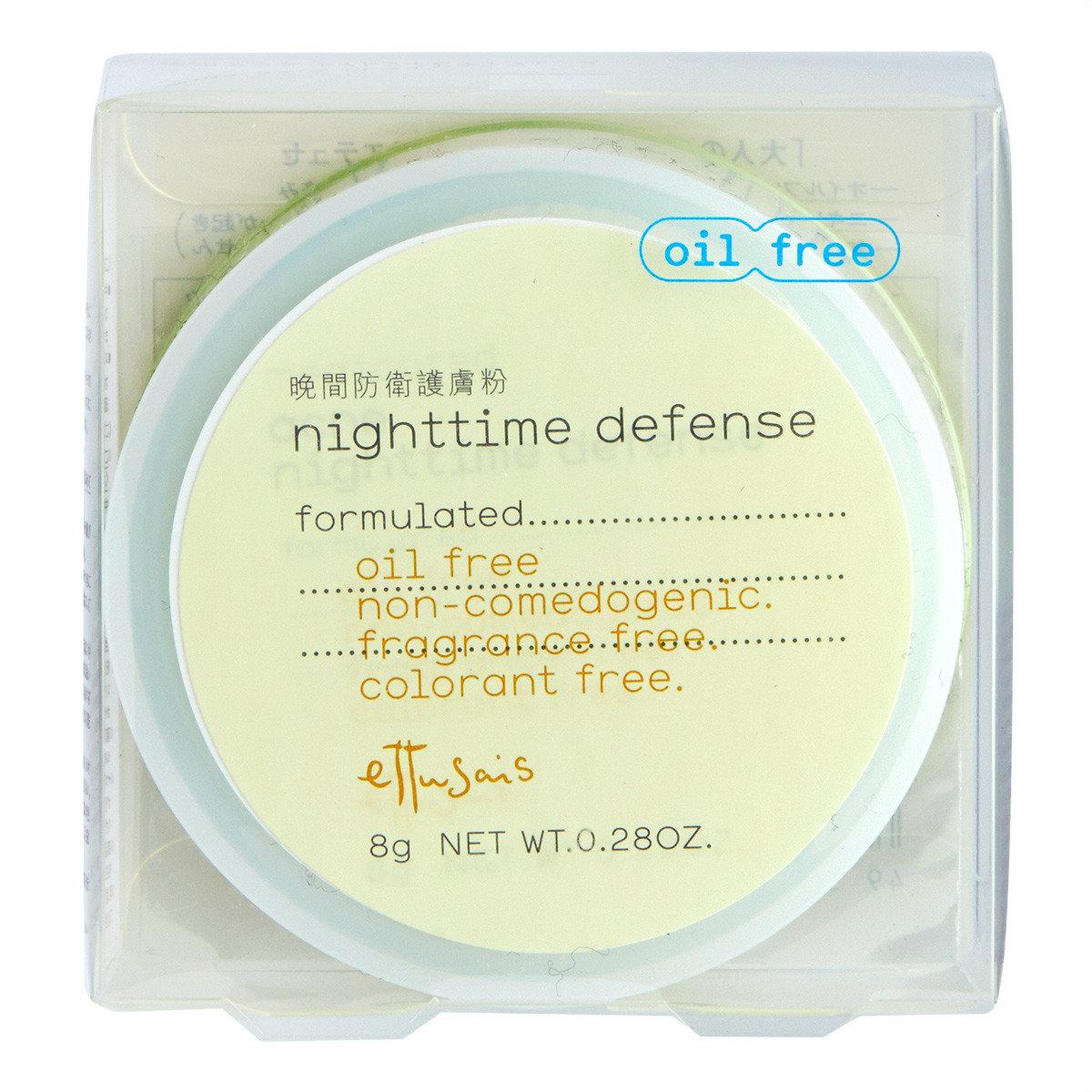 晚間防衛護膚粉