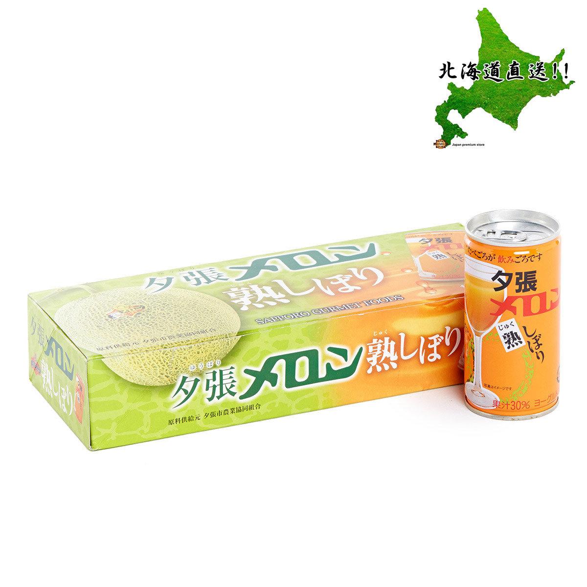 北海道 夕張蜜瓜完熟果汁 (190克 x 5罐)