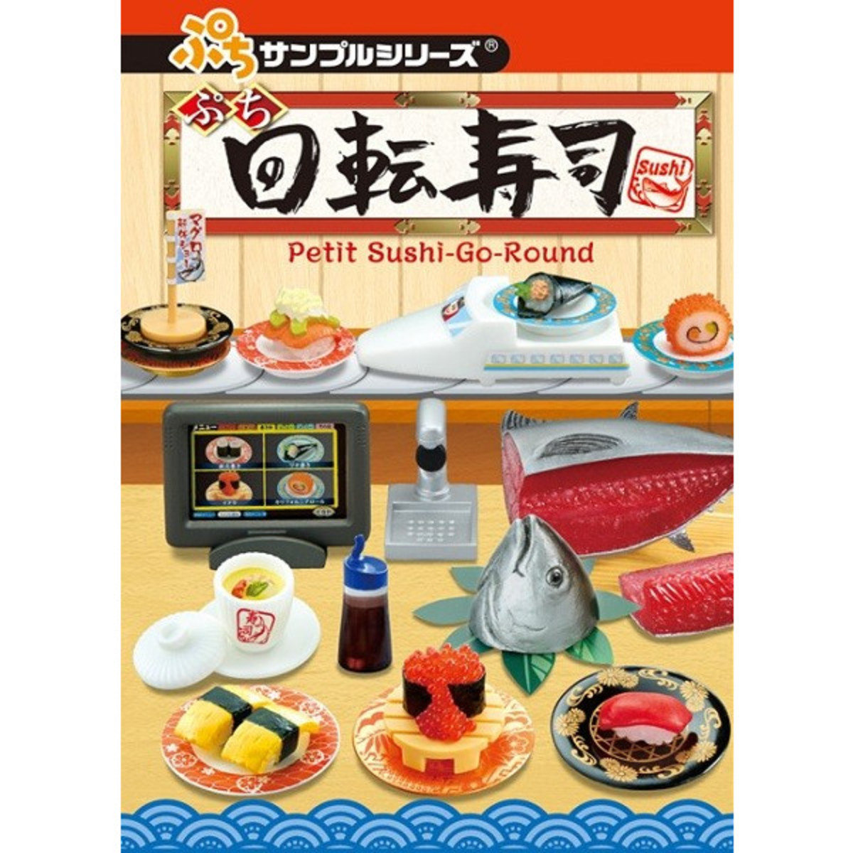 Re-Ment Petit Sample Series Petit Sushi Go Round (Set of 8 pcs)