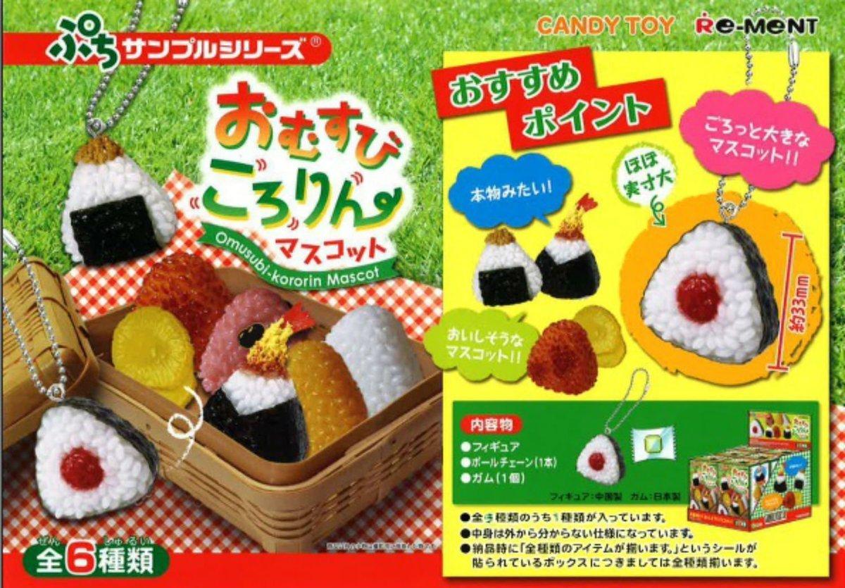 Omusubi-kororin Mascat (全6種)