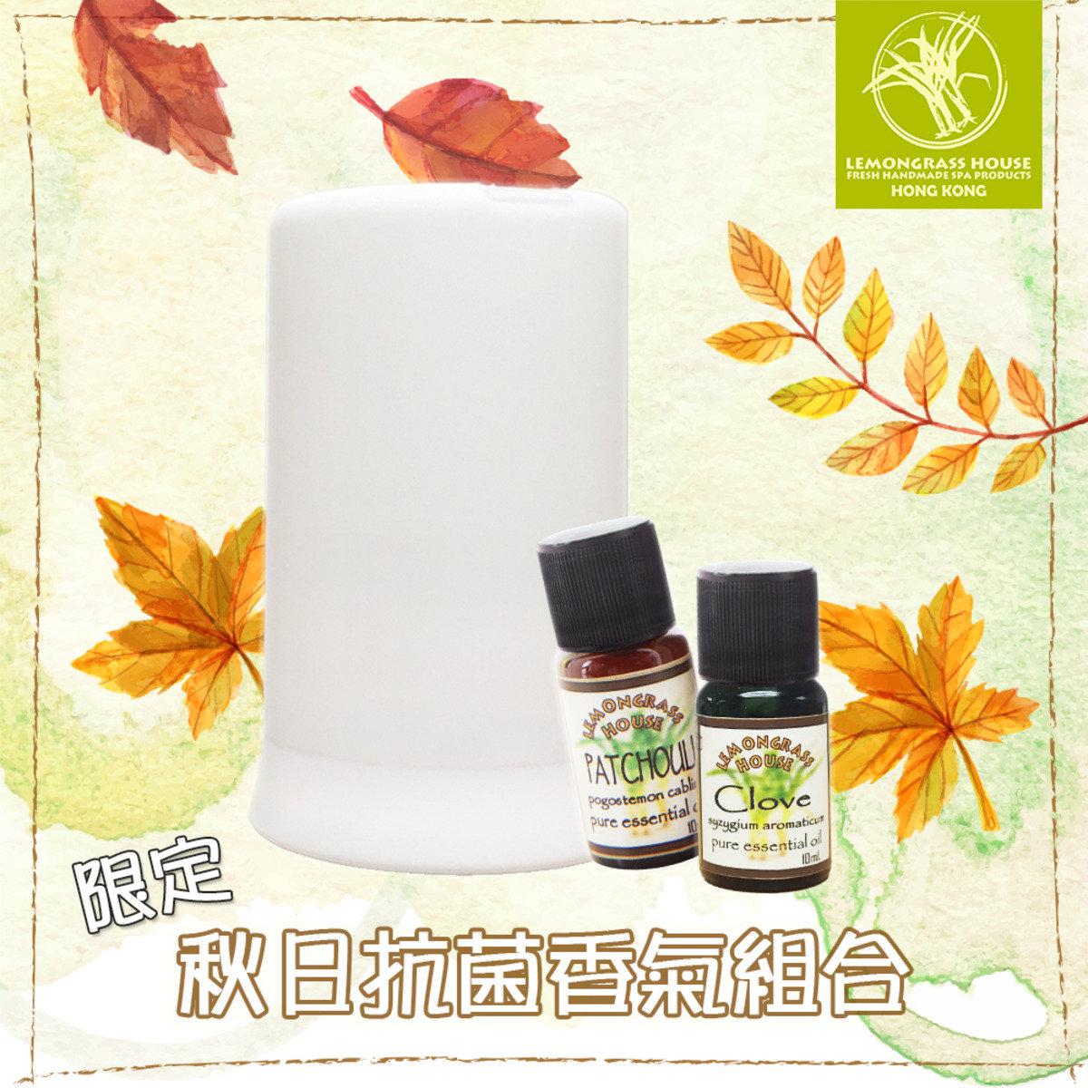 秋日抗菌香氣組合(1)