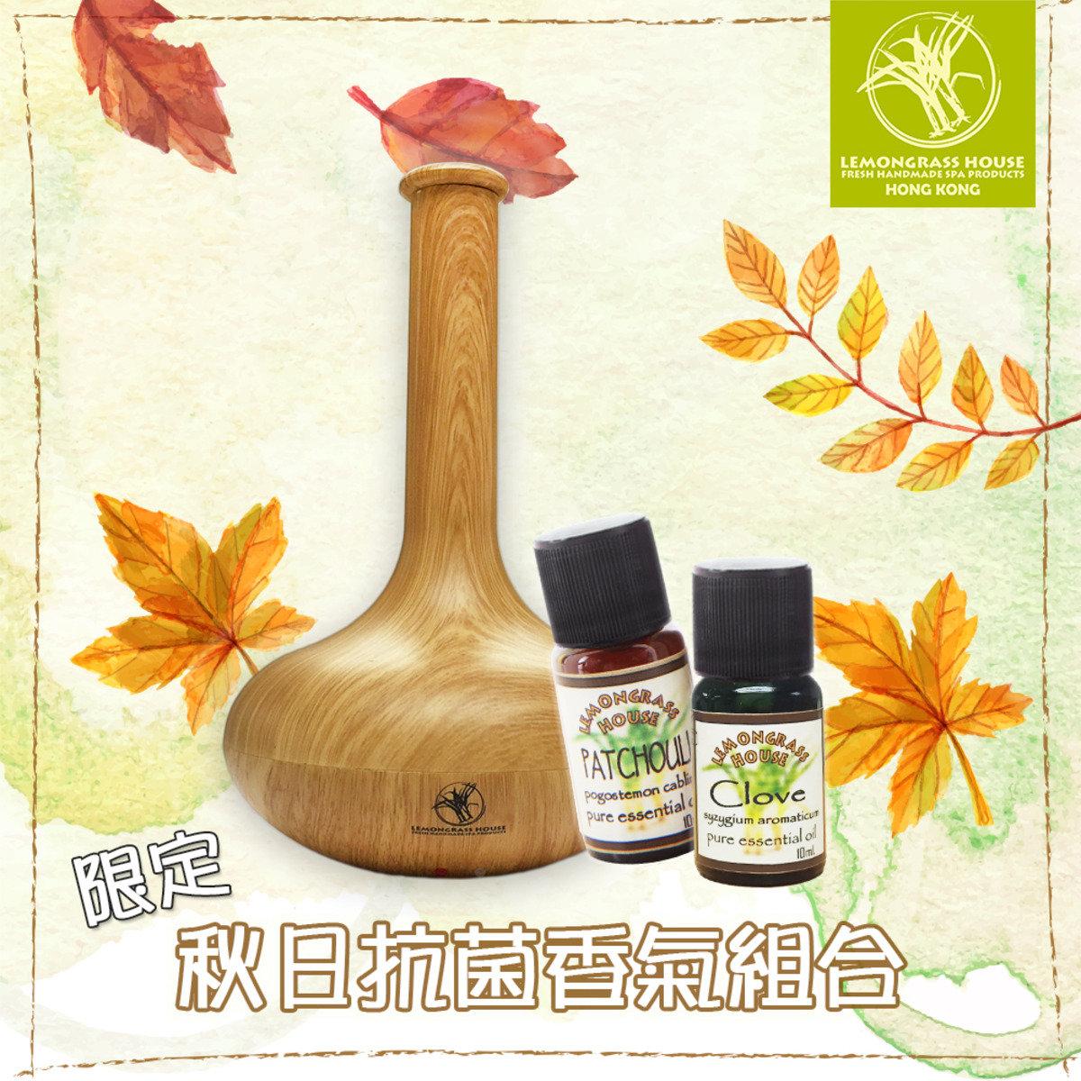 秋日抗菌香氣組合(2)