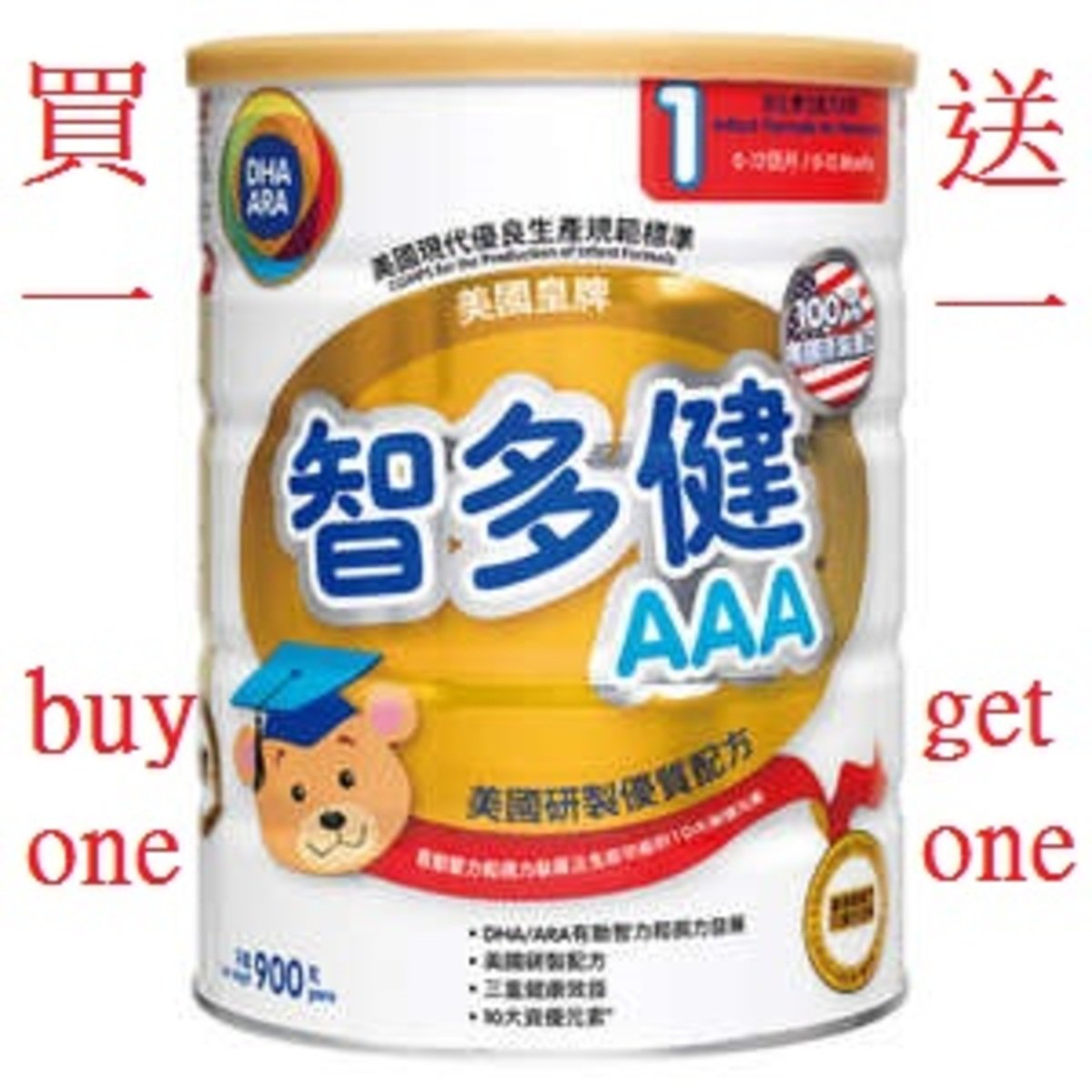 (買一送一)智多健AAA - 1號 (有效食用日期至2017年3月4日)