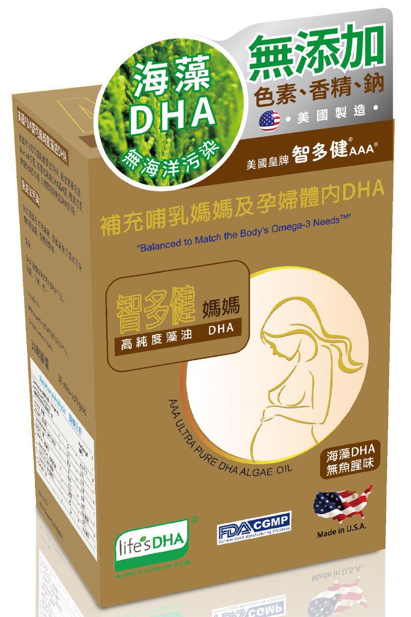 智多健媽媽高純度藻油DHA (30粒/盒)