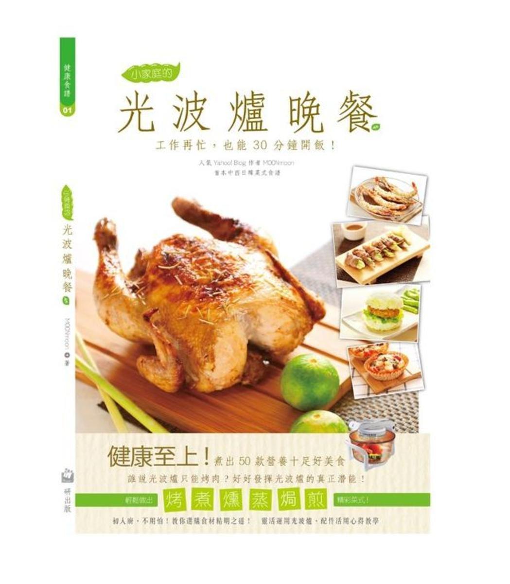 《小家庭的光波爐晚餐》烹飪書