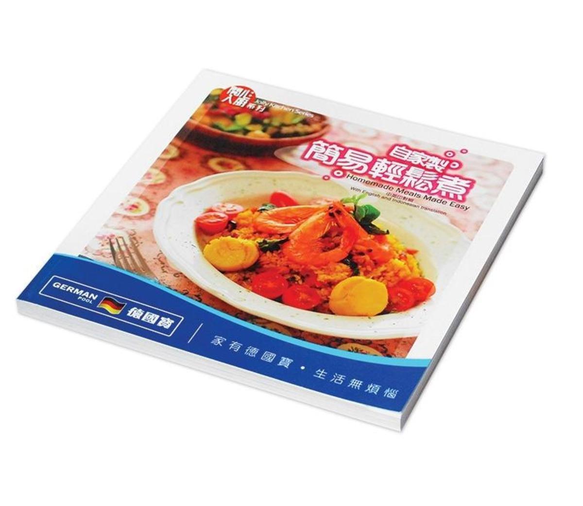 《自家製簡易輕鬆煮》烹飪書*(中,英及印尼文)