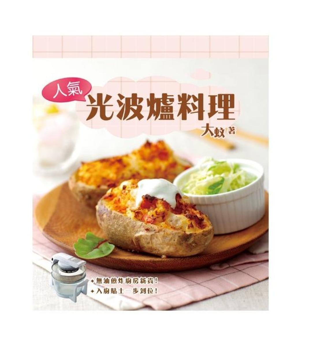《人氣光波爐料理》烹飪書