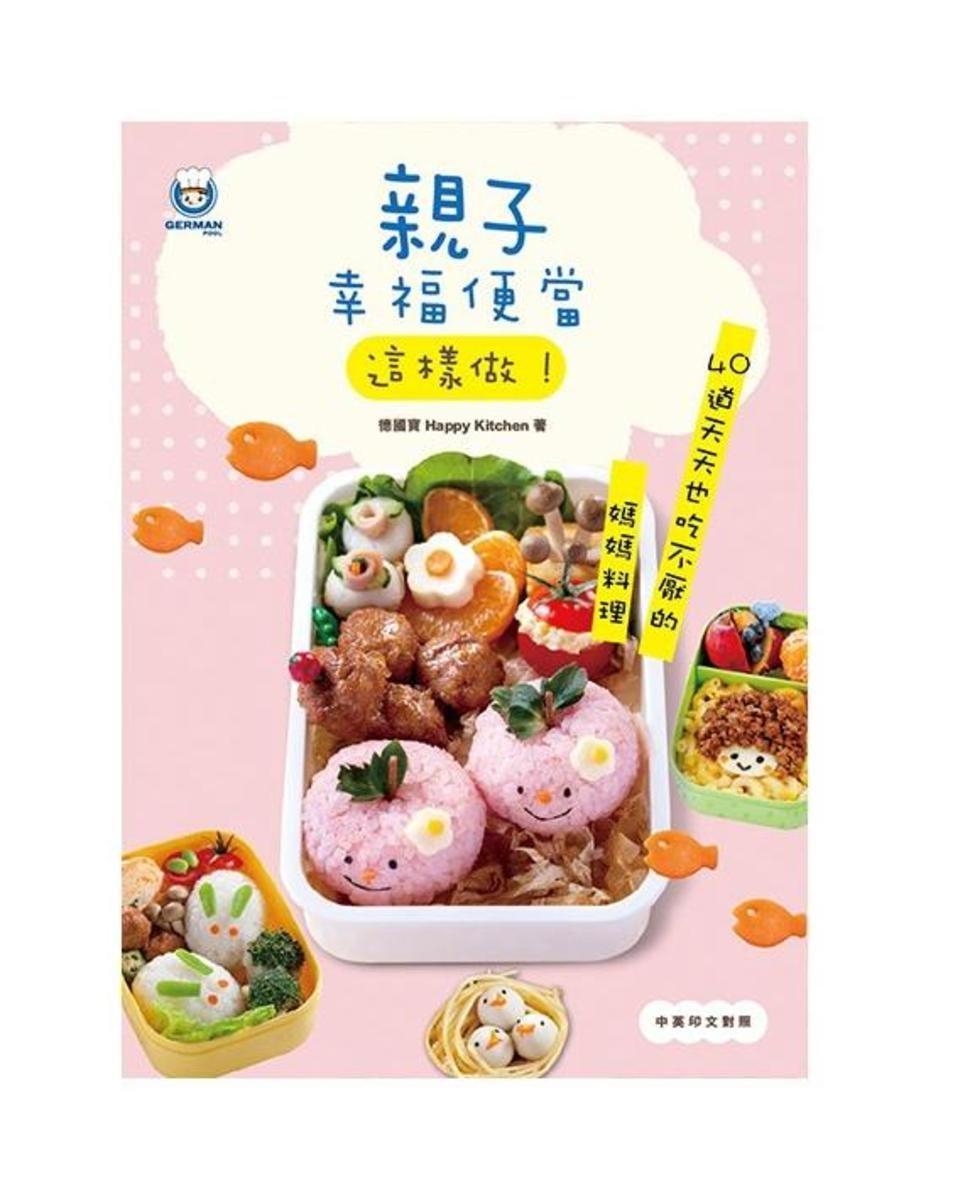 《日式親子幸福便當這樣做》烹飪書*(中,英及印尼文)