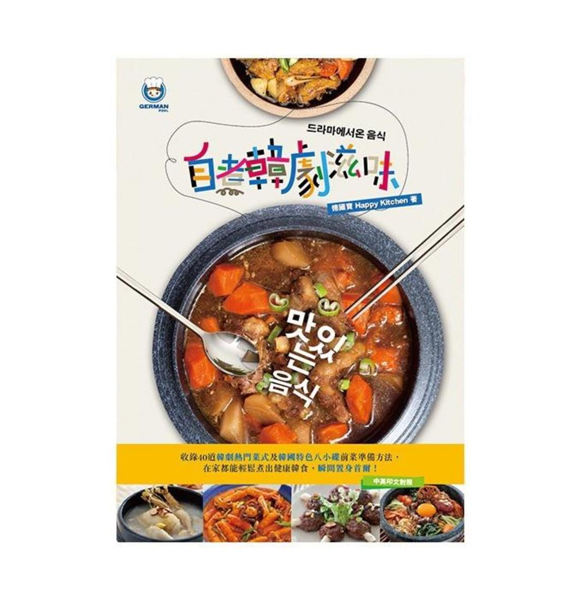 《自煮韓劇滋味》烹飪書