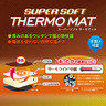 吸熱保溫軟墊 (細碼)