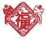 環保貓咪主題揮春: 福字 (包貓咪利事封)