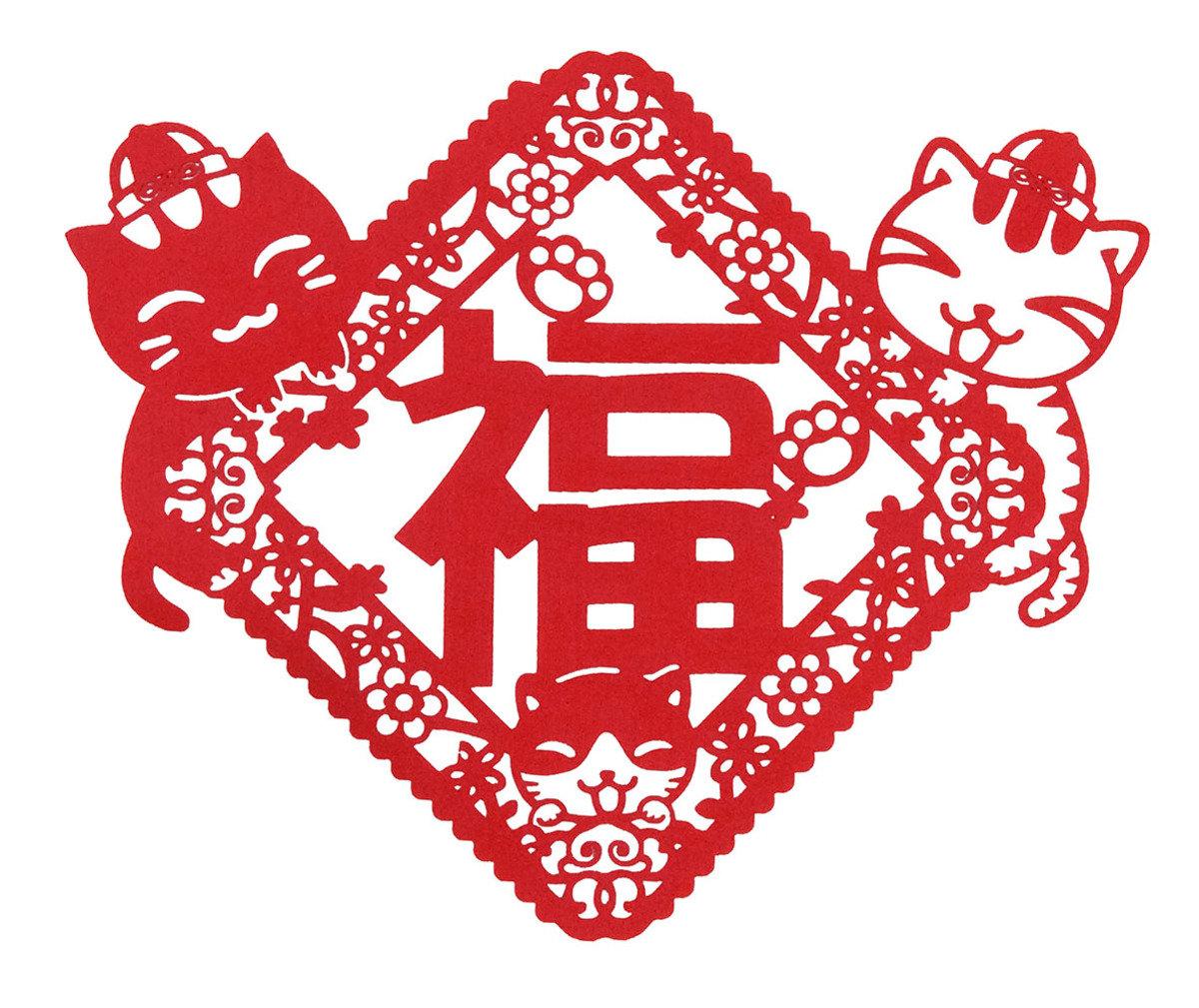環保貓咪主題揮春: 福字 (包60個貓咪利事封)