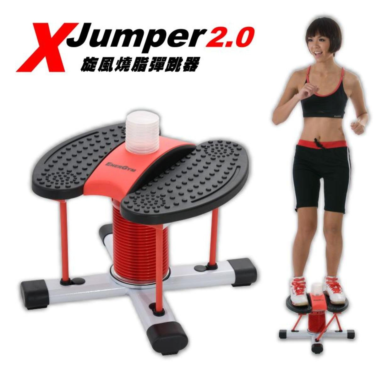 X-Jumper 2.0