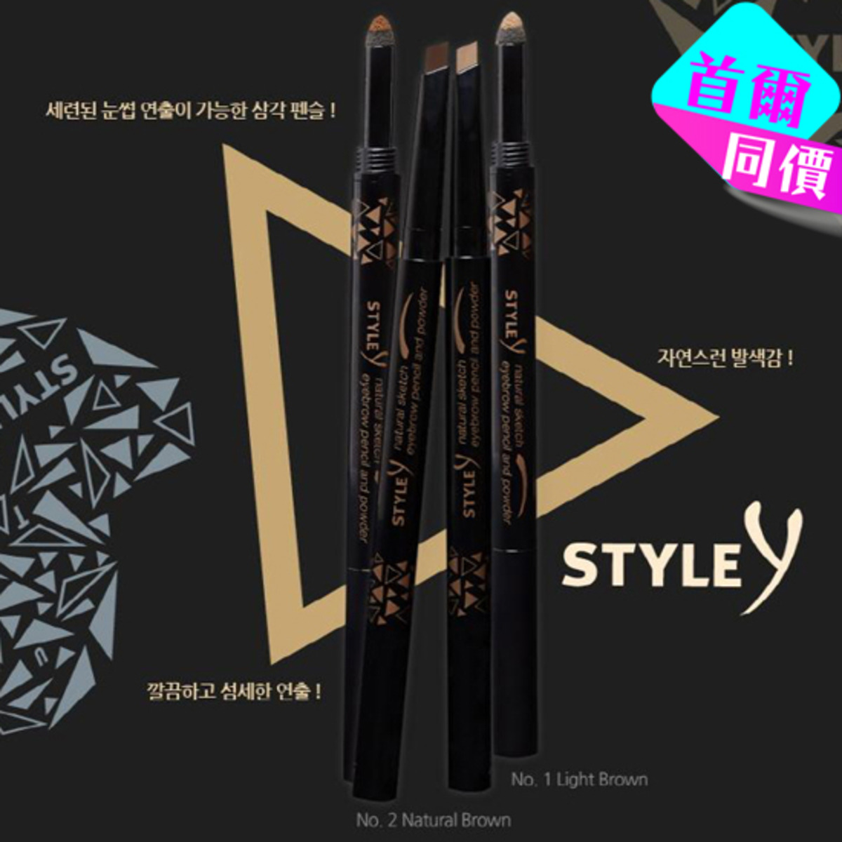 Style Y 自然素描眉筆粉
