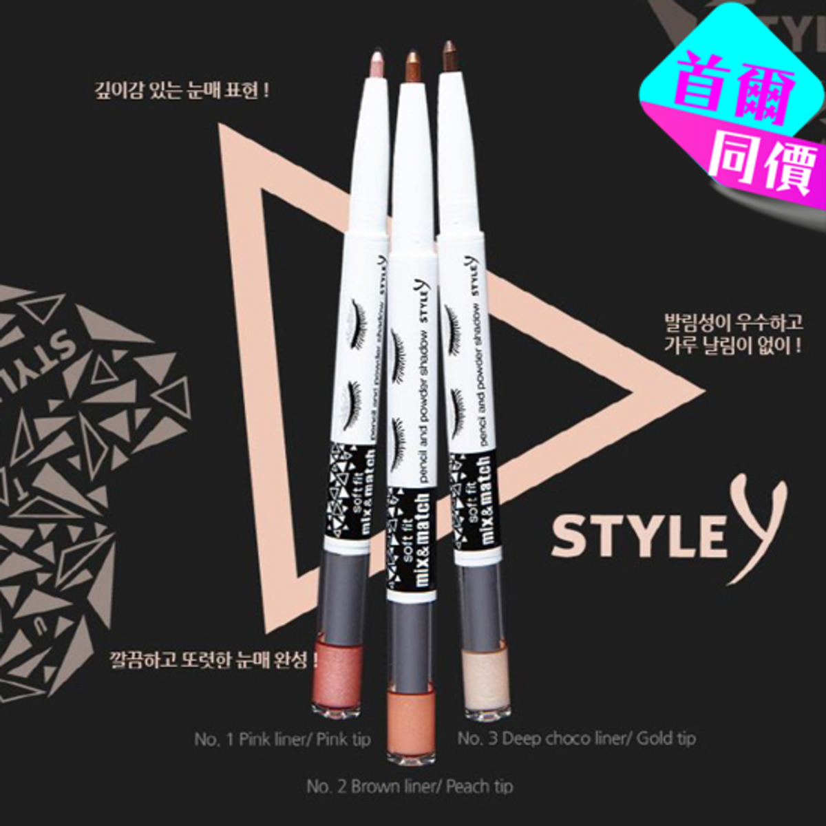 Style Y 混合配襯眼線筆/眼影粉