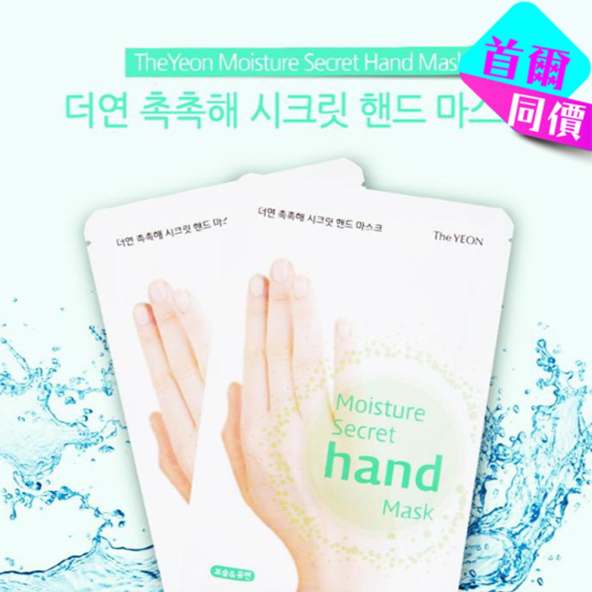 保濕手部護理膜 (五片)