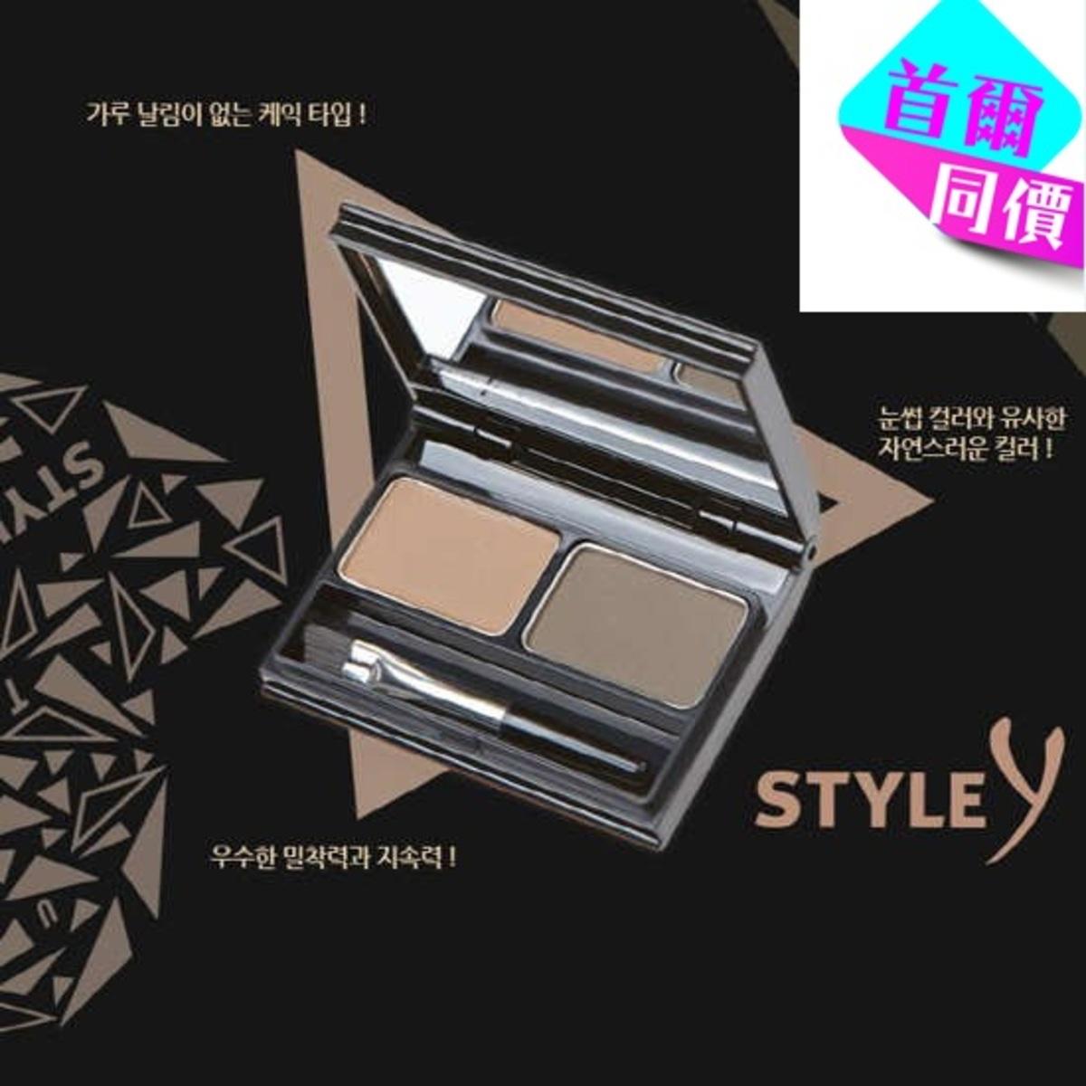 Style Y 自然素描深/淺啡色雙色眉粉