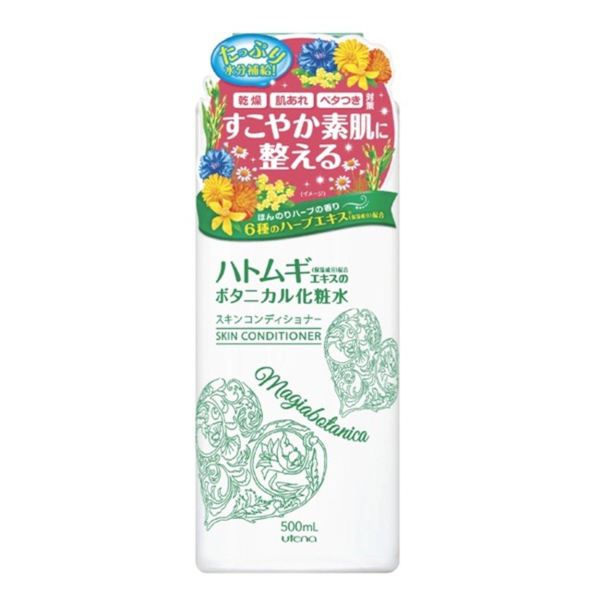 天然植物薏米化妝水