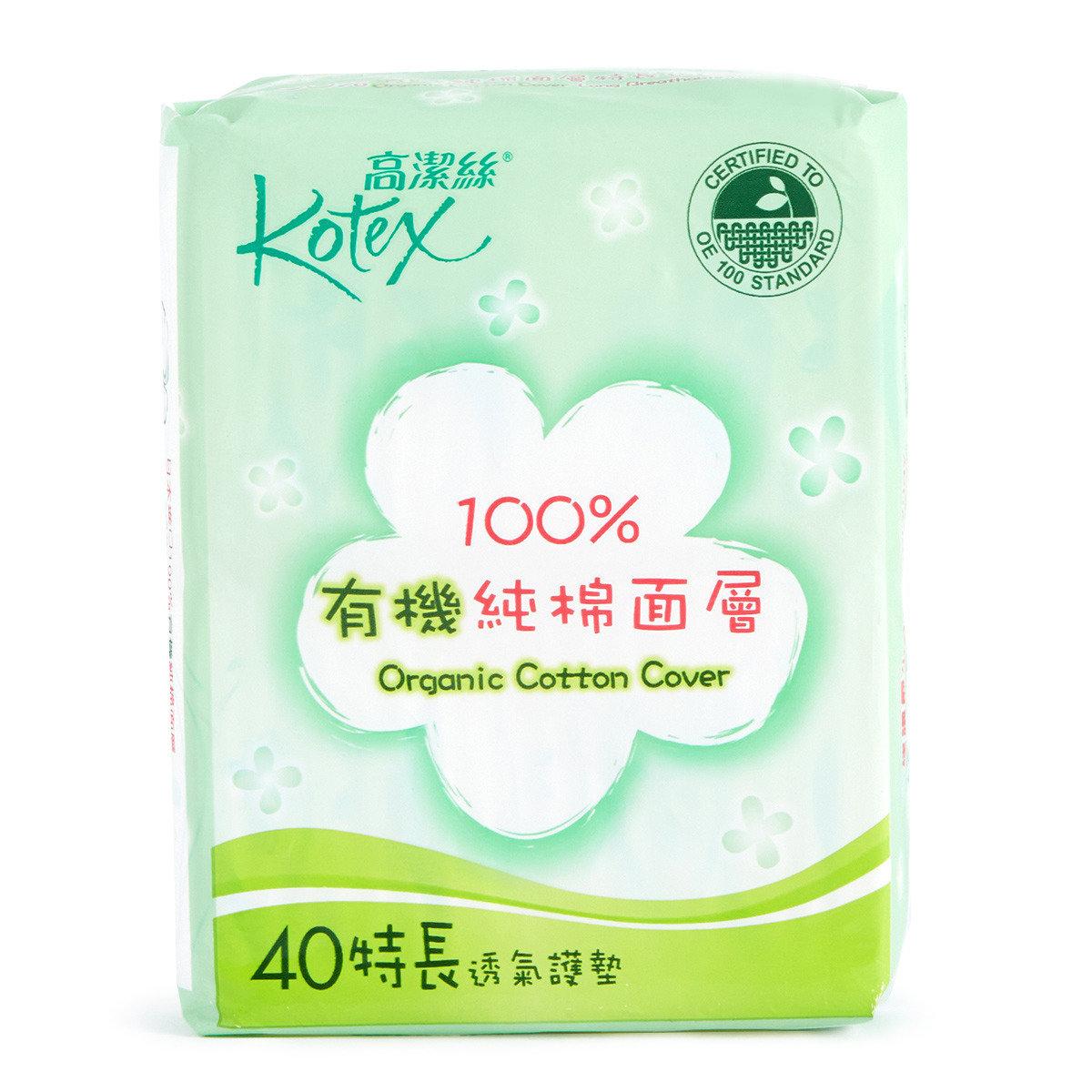 100%有機純棉護墊 (特長)