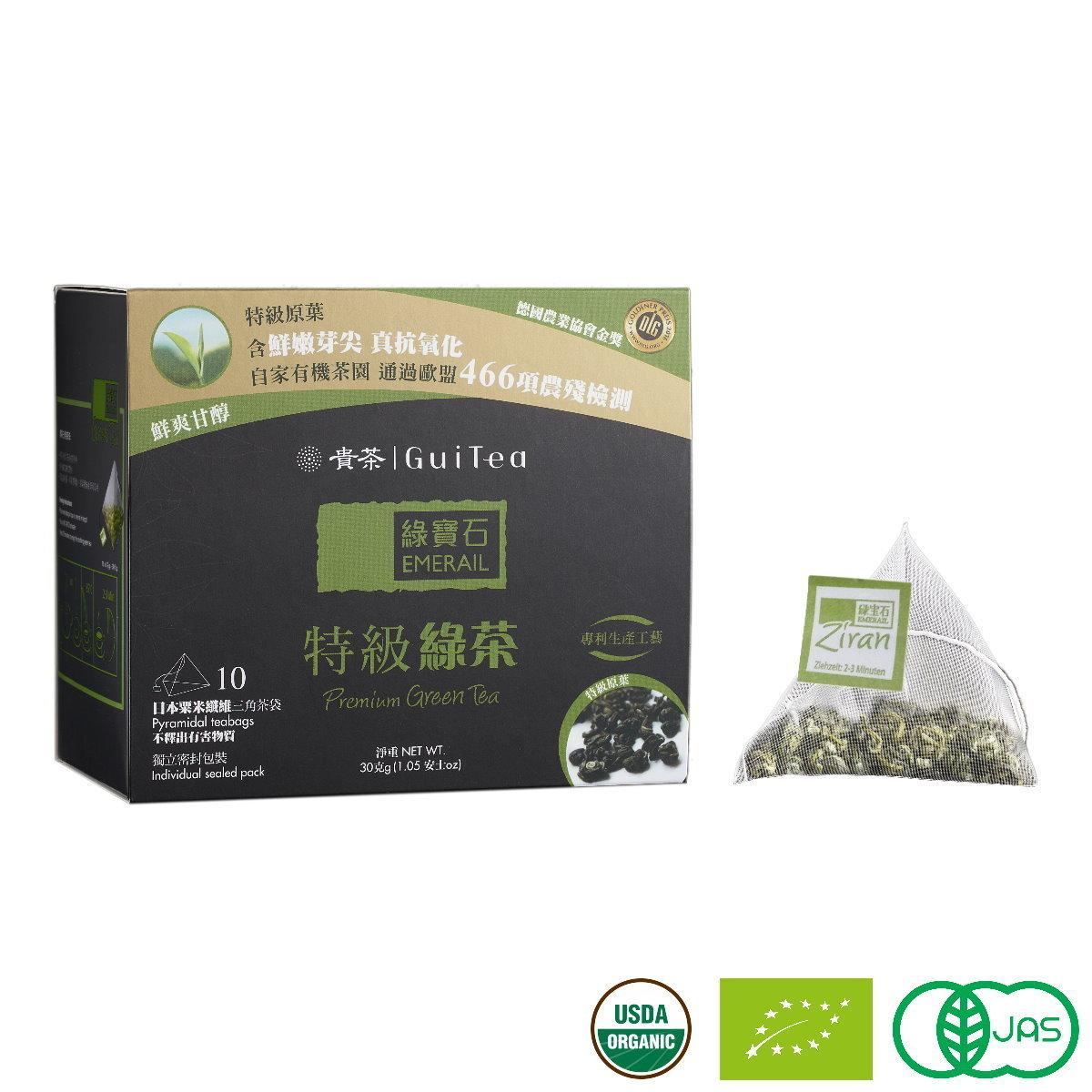 綠寶石高原有機綠茶包.特級