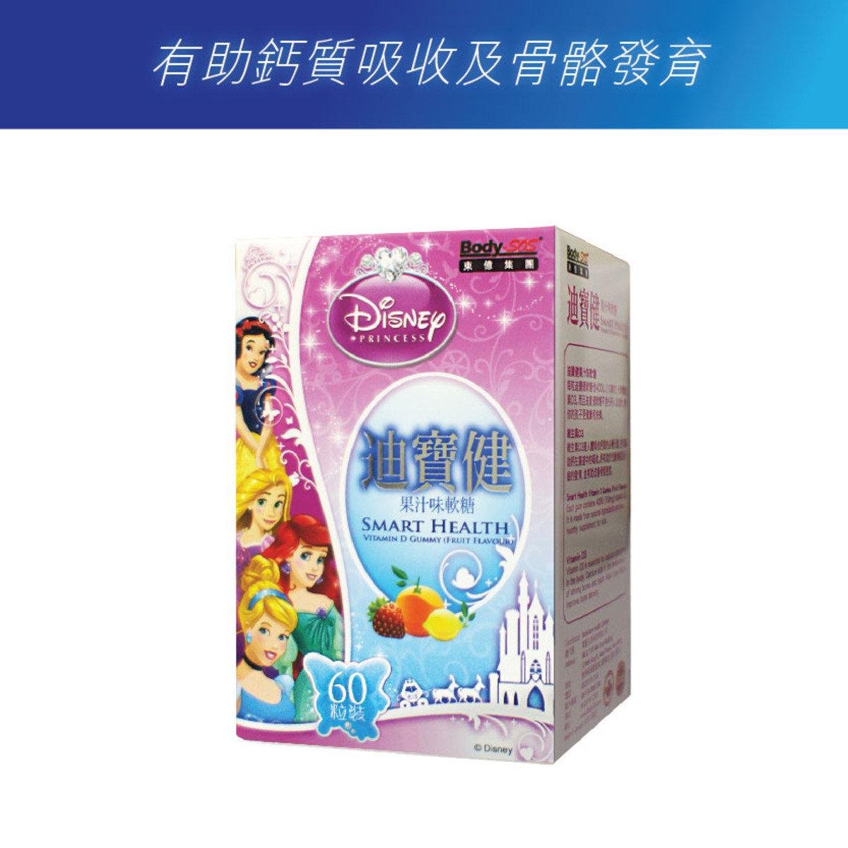 迪寶健果汁味軟糖