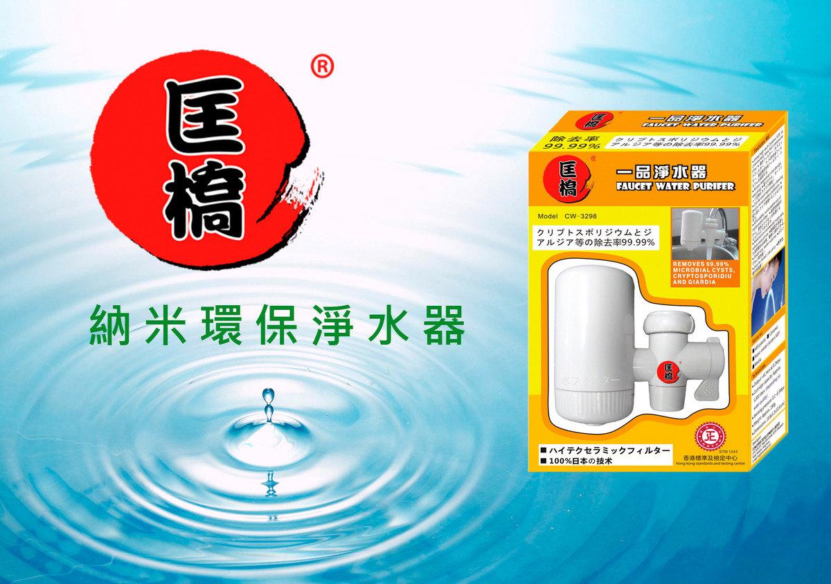 匡橋納米環保淨水器連濾芯1個[額外再送4個濾芯(每個價值$130),共$520]