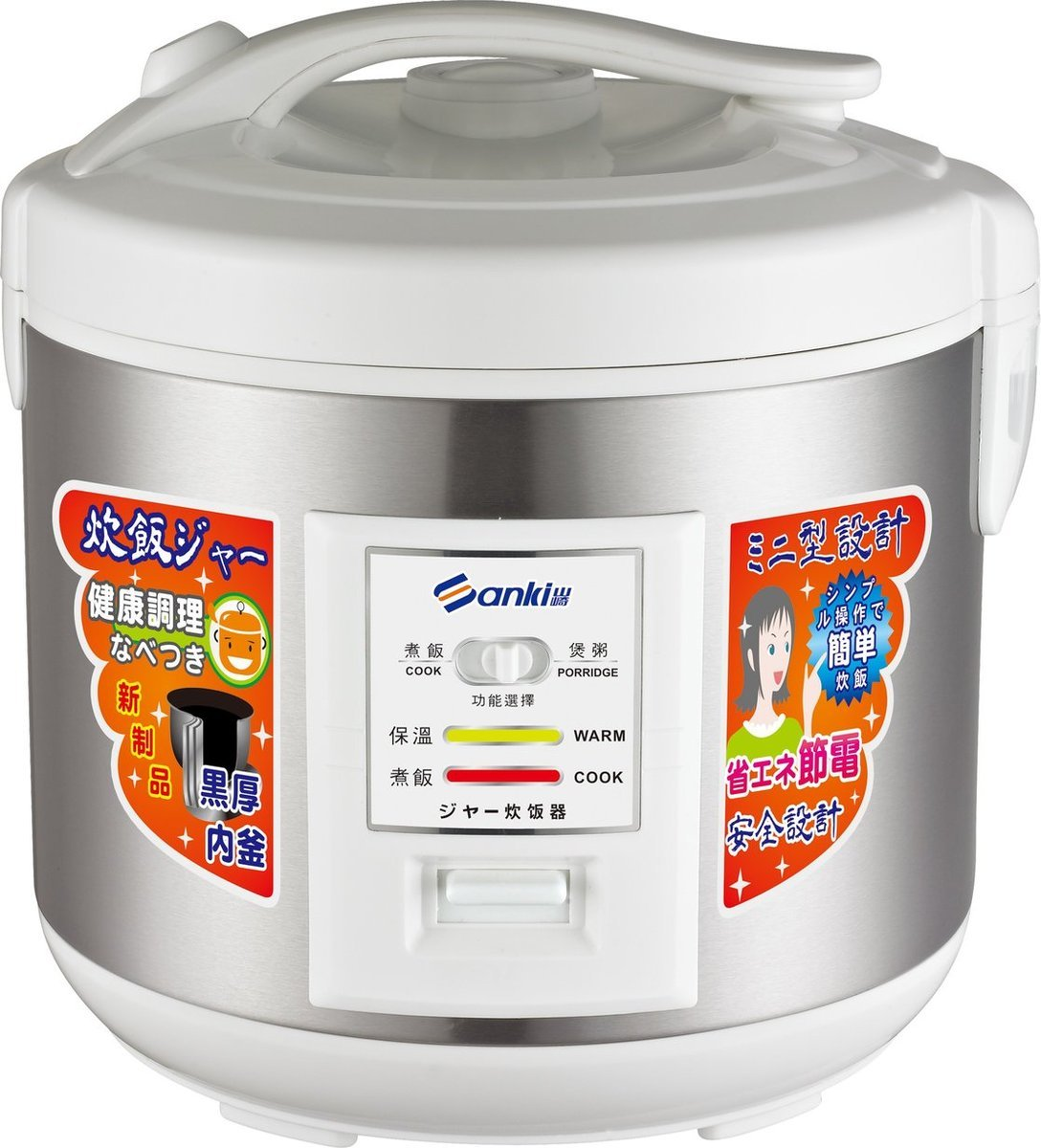 西施電飯煲 SK-R18