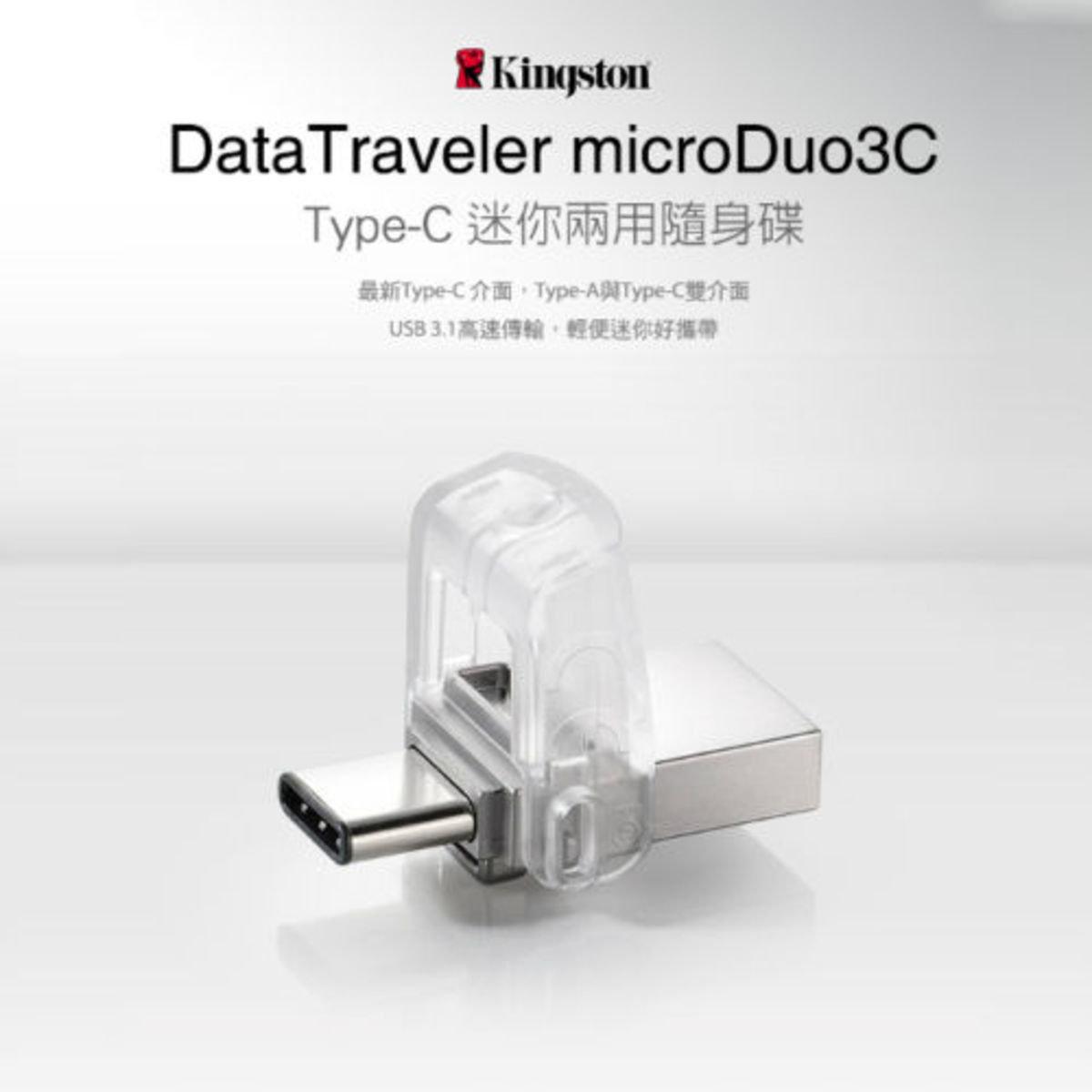 DataTraveler microDuo 3C USB 3.1 Type C OTG迷你快閃記憶體