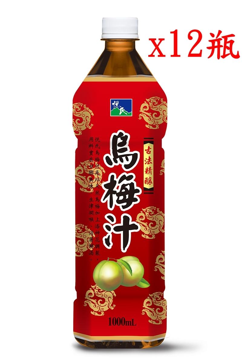 悅氏烏梅汁1000mlx12瓶/箱