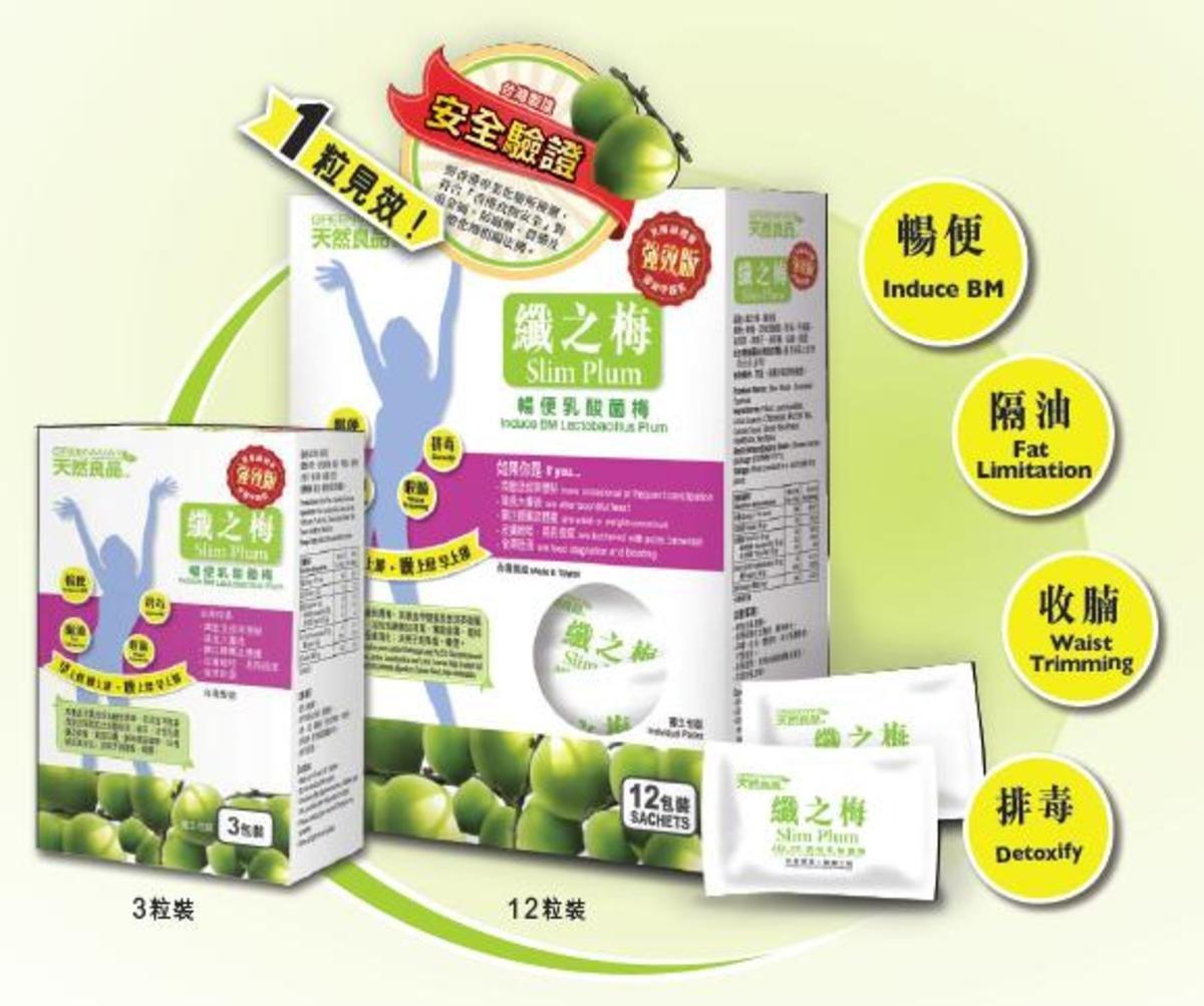 台灣纖之梅(3粒裝) 暢便天然吃