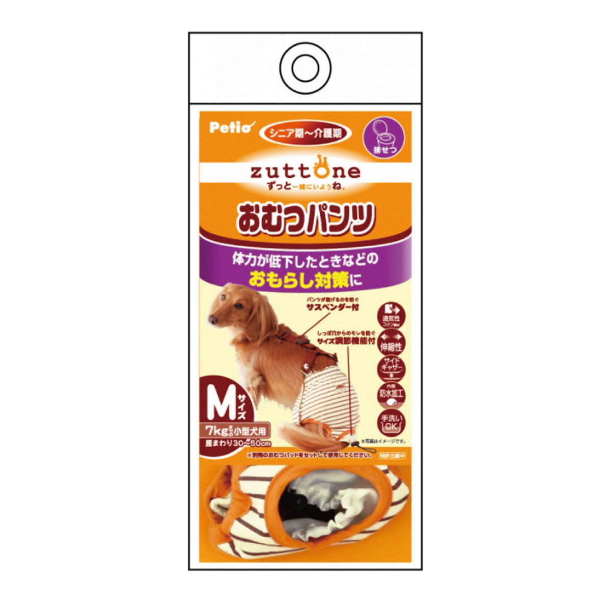 zuttone高齡犬護理出街專用尿褲 M (W23633)
