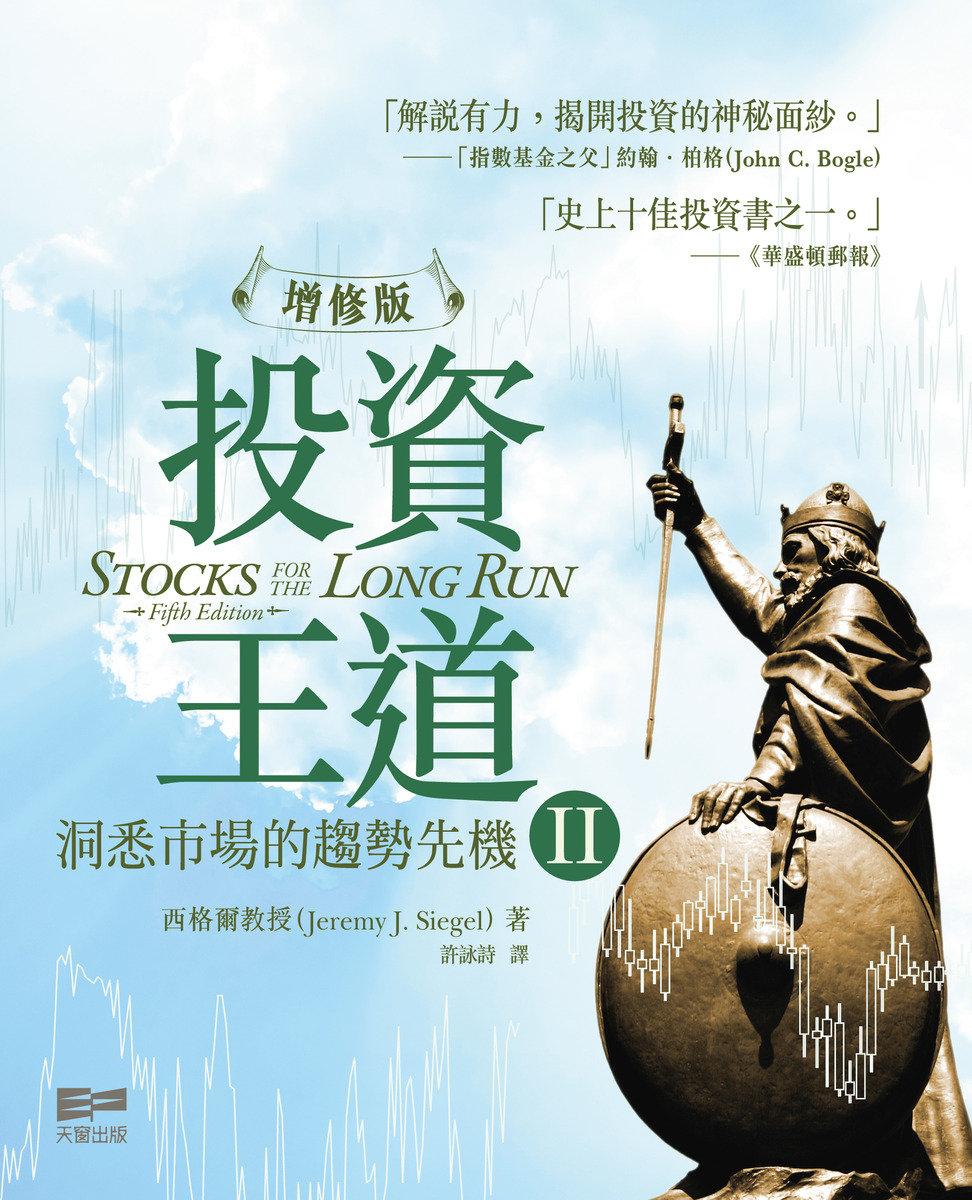 投資王道(II)──洞悉市場的趨勢先機(增修版)