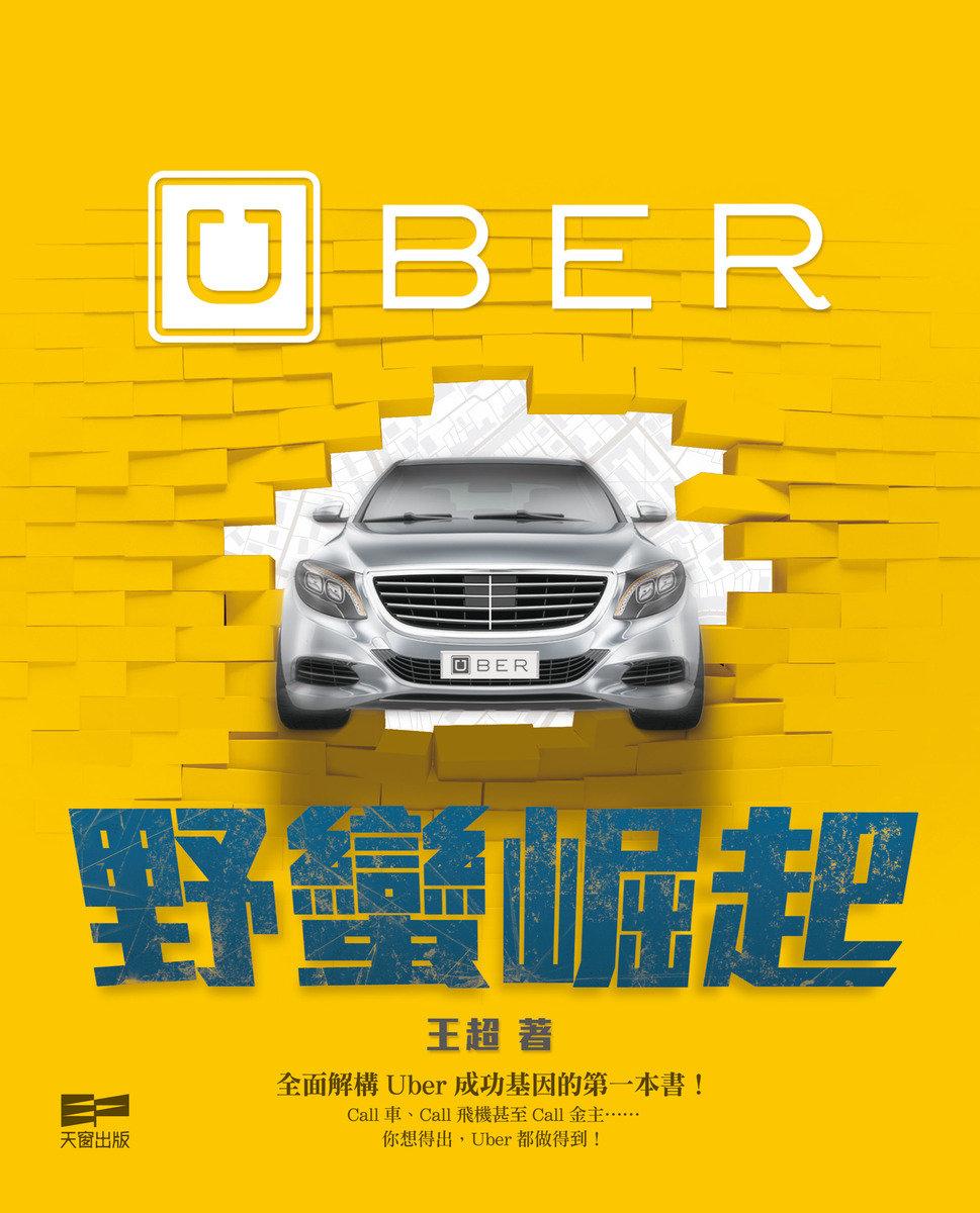Uber野蠻崛起