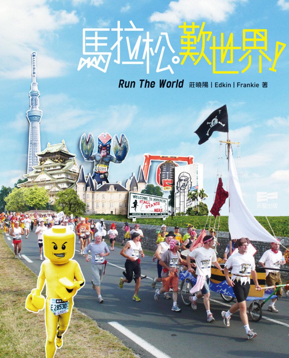 馬拉松‧歎世界!
