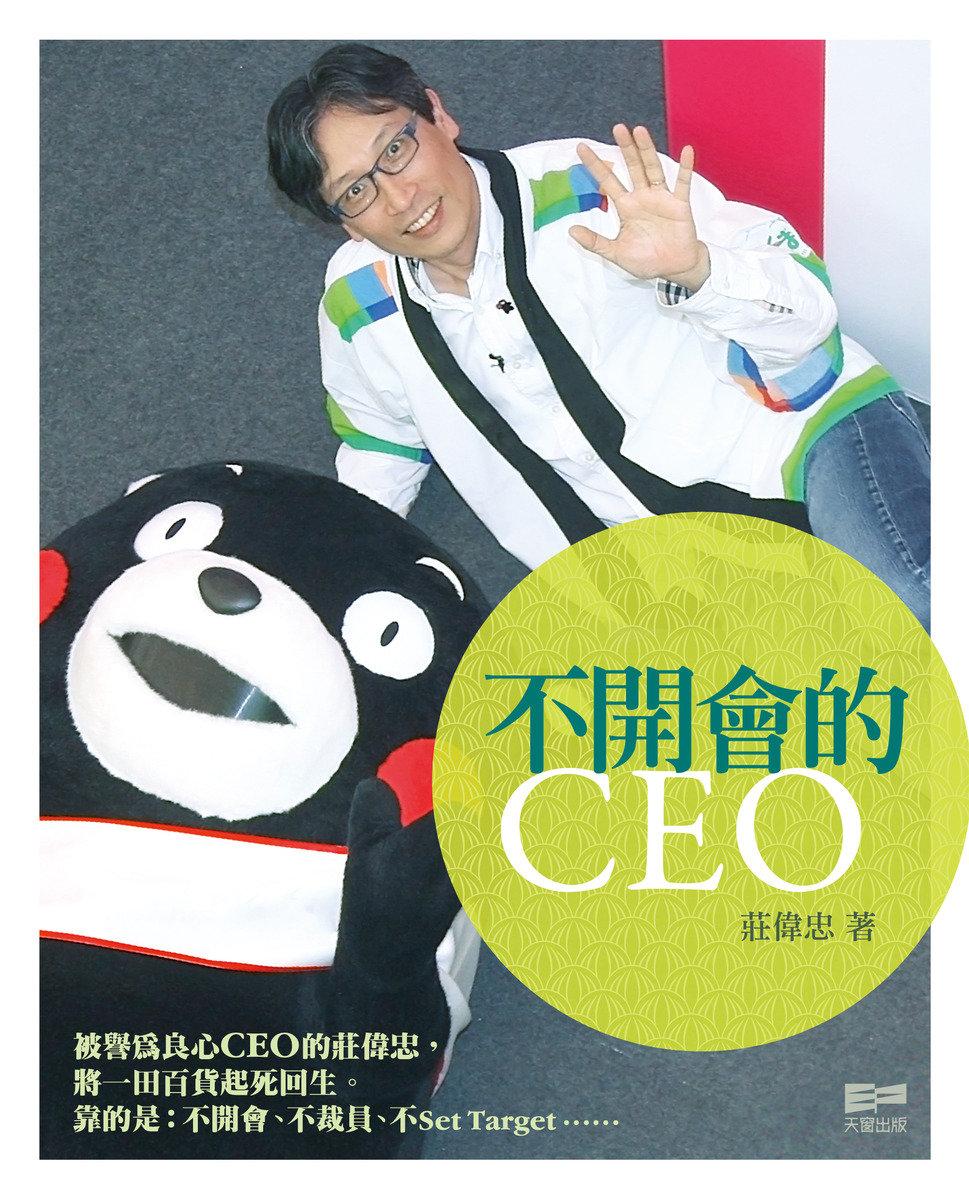 不開會的CEO