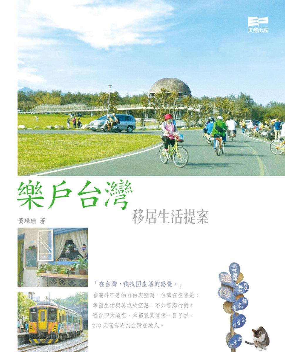 樂戶台灣──移居生活提案