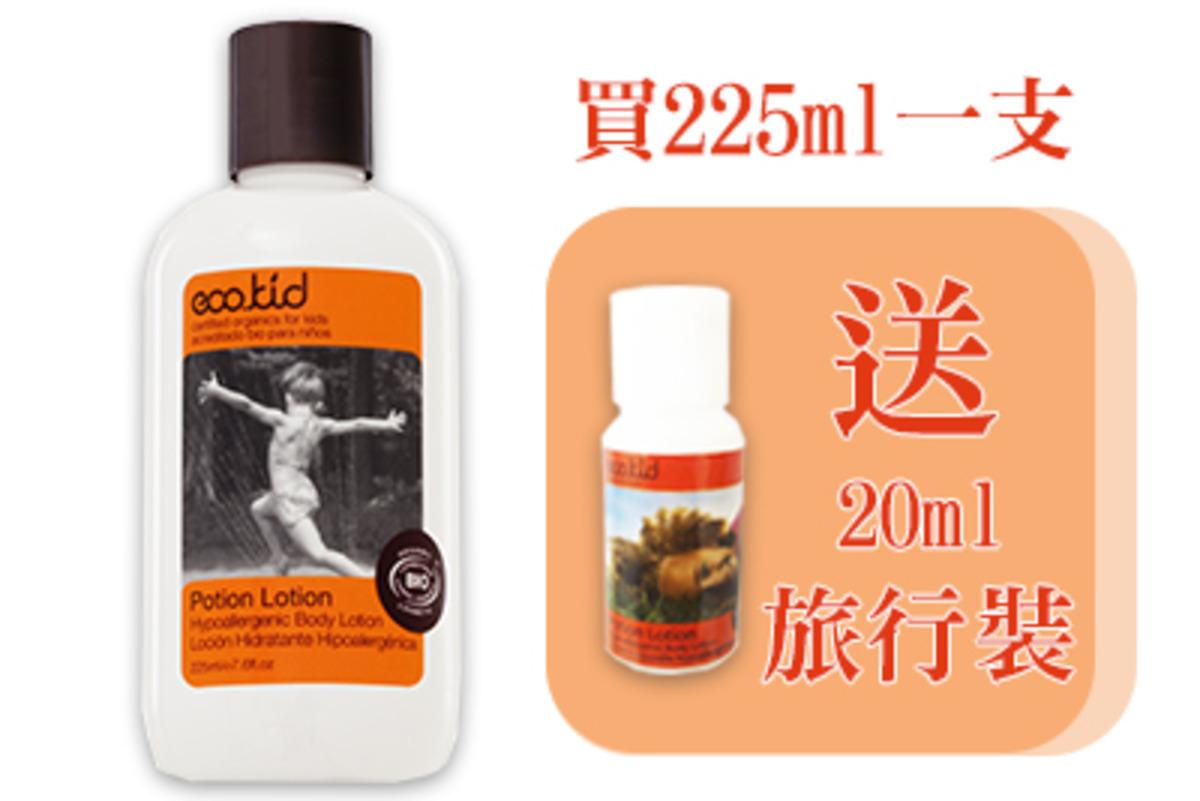 有機減敏保濕滋潤護膚乳 225ml