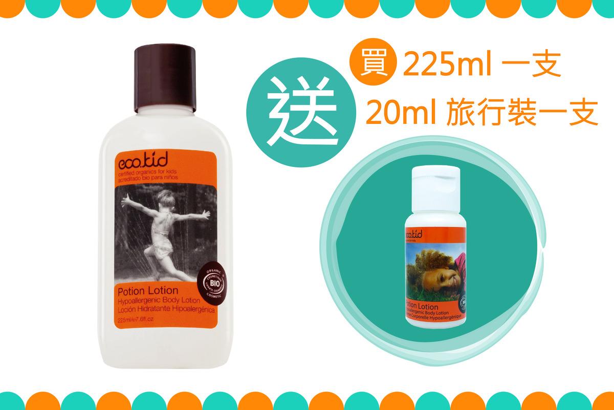 有機減敏保濕滋潤護膚乳 225ml [送旅行裝20ml]