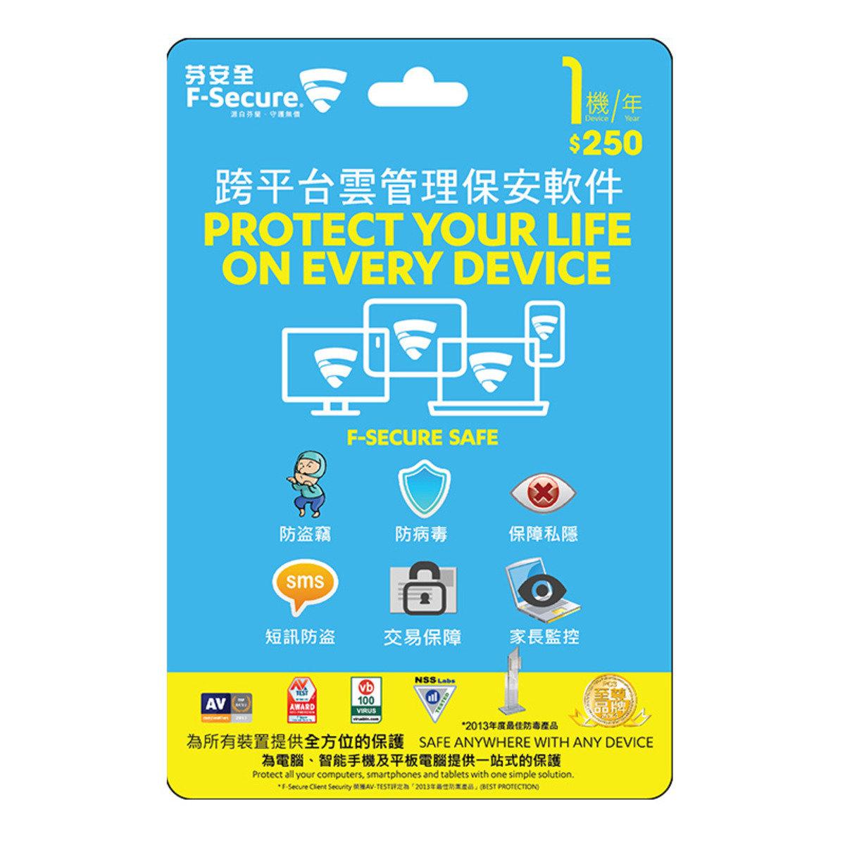 F-Secure SAFE 跨平台全面防禦軟件(1裝置/1年授權)