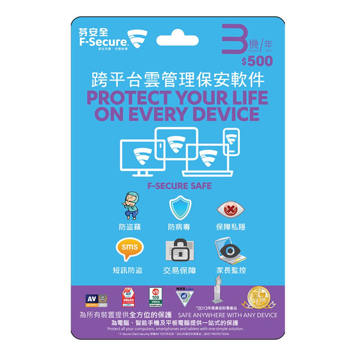 F-Secure SAFE 跨平台全面防禦軟件(3裝置/1年授權)