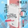 MagSkin - P08 8000mAh 纖薄型高容量行動電源(藍色) (APB-5280)