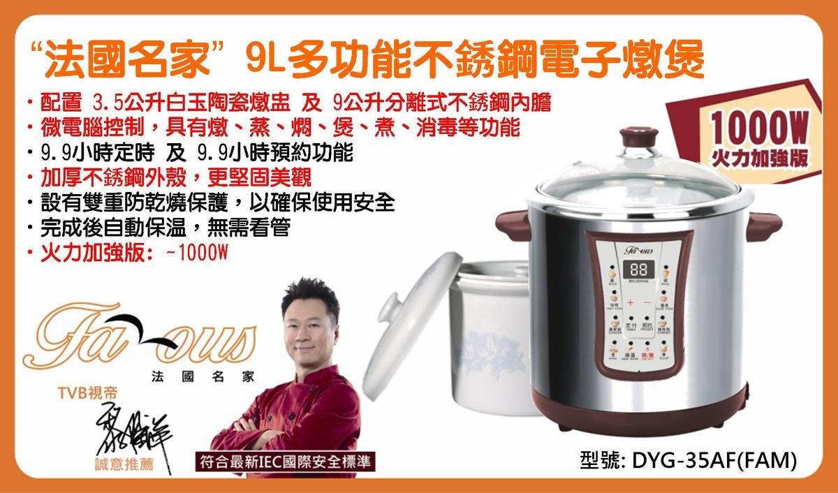 9公升多功能陶瓷電子燉煲