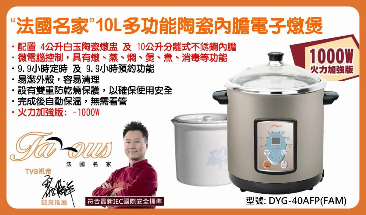 10公升多功能陶瓷電子燉煲