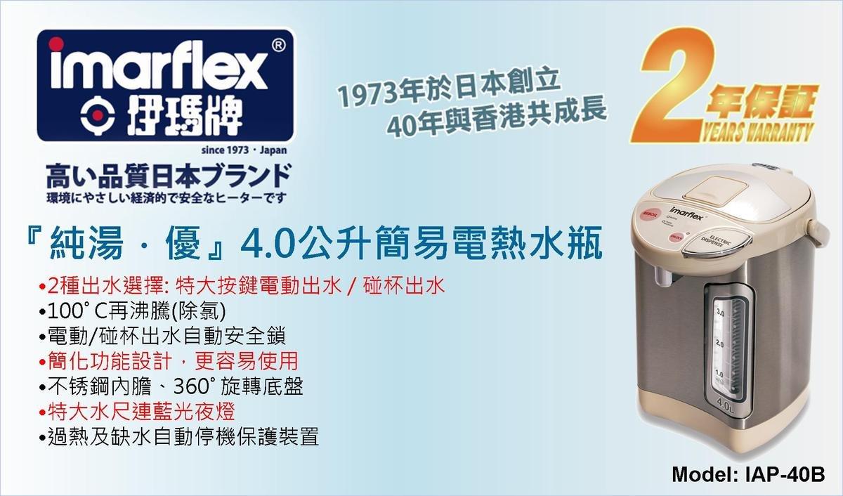 4公升簡易電熱水瓶