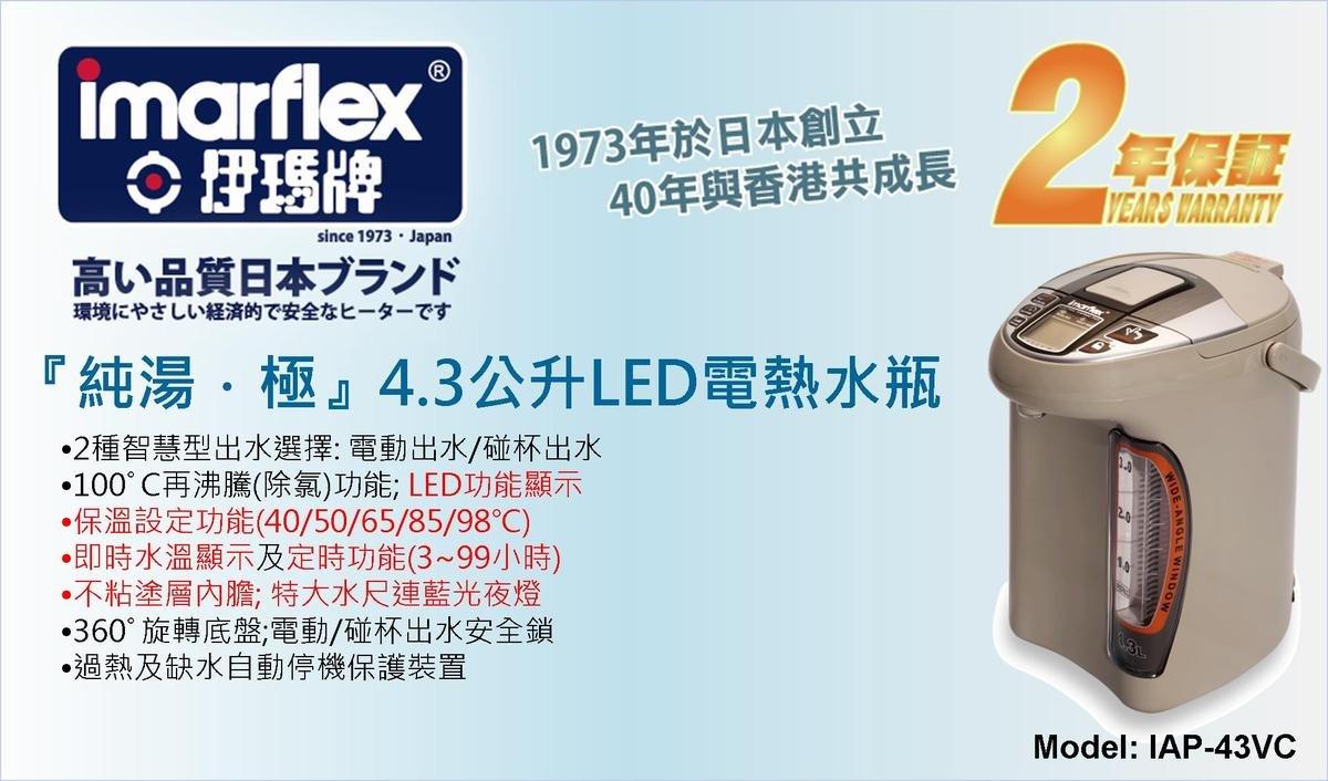 4.3公升LED顯示電熱水瓶
