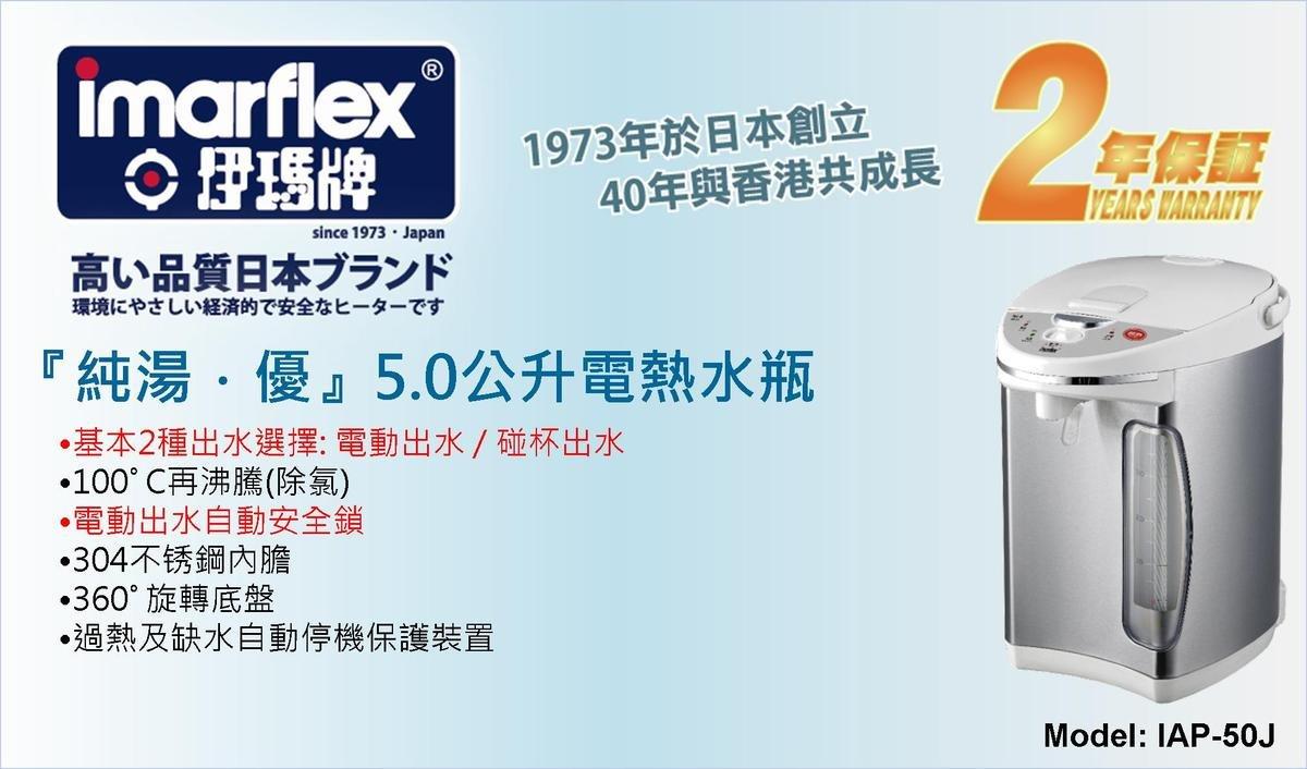 5公升微電腦電熱水瓶