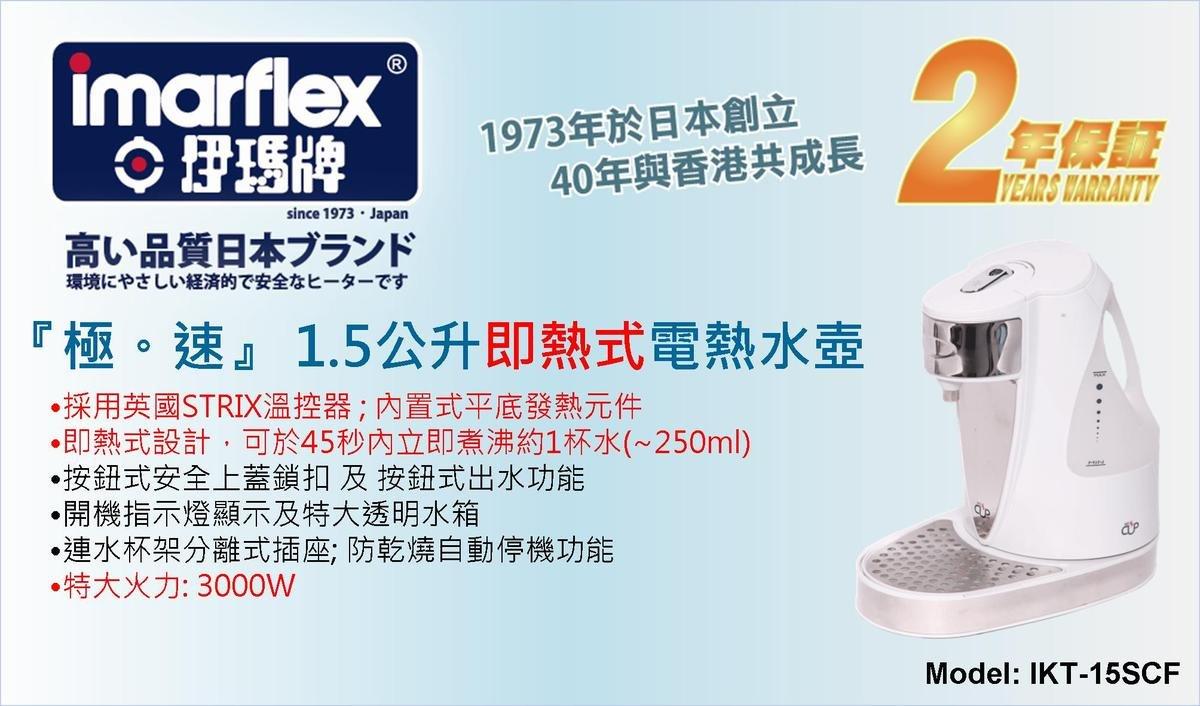 1.5公升即熱式節能熱水壺