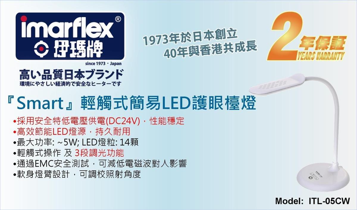 輕觸式簡易LED護眼枱燈白