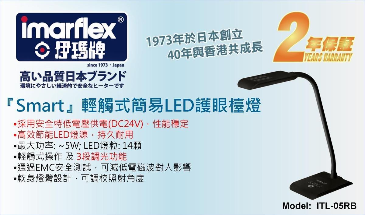 輕觸式簡易LED護眼枱燈黑